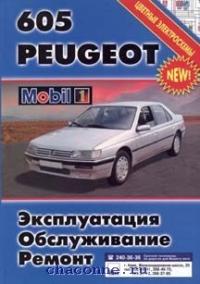 Руководство Peugeot 605 (бензин + дизель) с 1990 г
